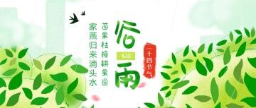 绿色清新文艺传统二十四节气谷雨微信公众号首图