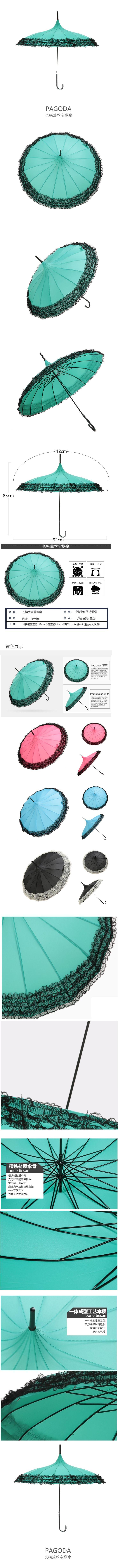 扁平简约百货零售家居生活蕾丝雨伞促销电商详情页