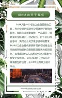 高端森系百货零售新品发布邀请函H5模板