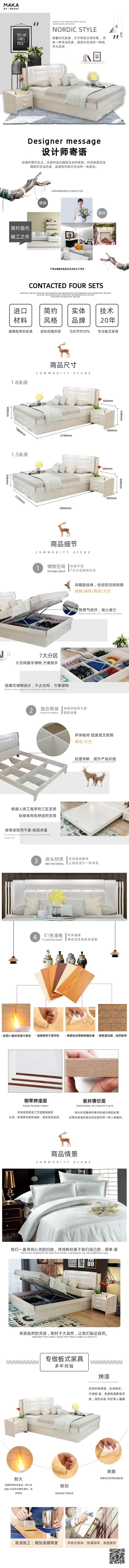白色简约北欧风格家装床具电商淘宝详情模版