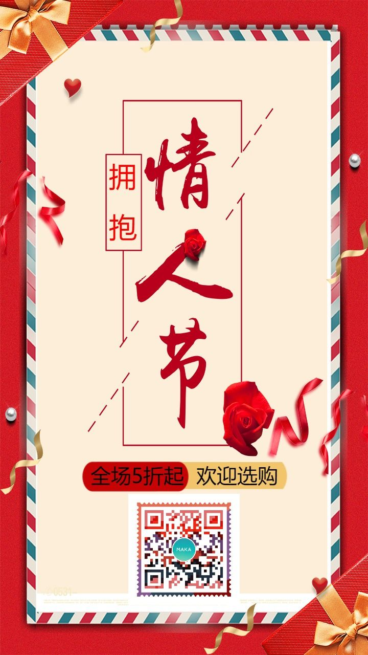 七夕促销宣传