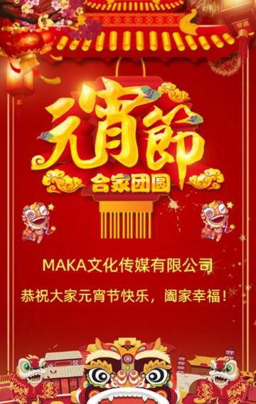 中国风红色喜庆企业元宵节祝福贺卡H5