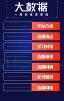 蓝色大气在线直播IT教学促销H5模板