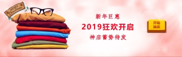 淘宝圣新年Banner海报