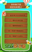 「欢乐亲子游」假期暑假亲子旅游/亲子活动邀请