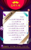 双十一/光棍节/购物狂欢节/打折/促销/新品上市