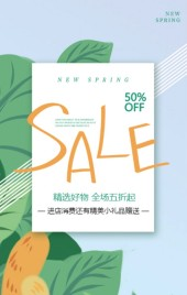 小清新风格夏季新品上市产品促销宣传H5