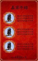 中国风商务邀请函