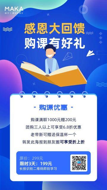 蓝色扁平风格感恩节教育行业课程促销感恩回馈活动手机海报