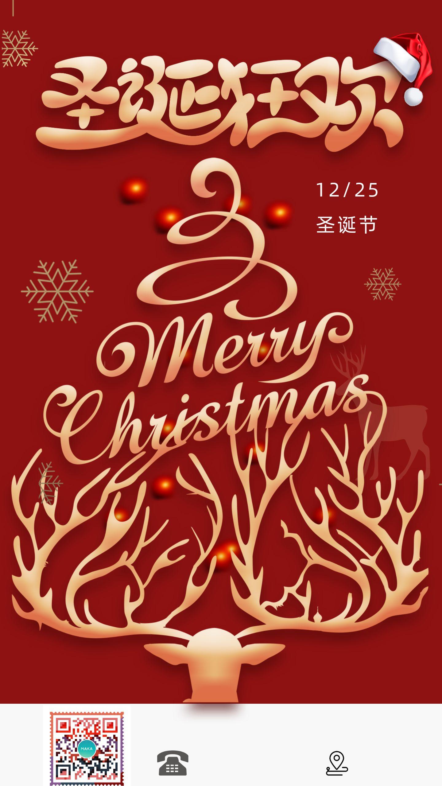 圣诞节节日宣传使用的平面模板