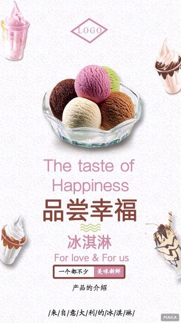 品尝意大利的幸福冰淇淋产品宣传海报