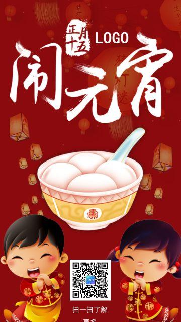 红色正月十五元宵节节日宣传手机海报