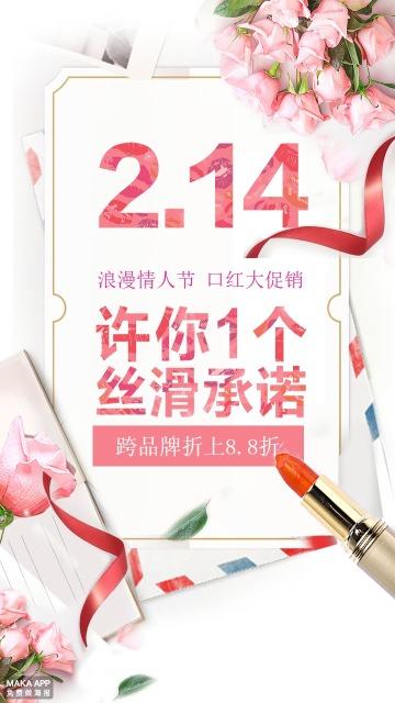 情人节通用促销简约玫瑰海报