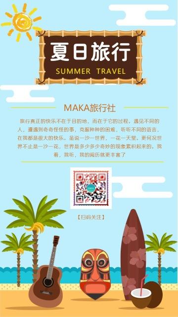 夏季卡通风格旅行社活动宣传海报模板