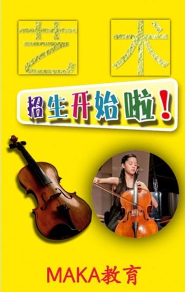 招生,艺术班,艺术招生,乐器招生,吉他班,钢琴班