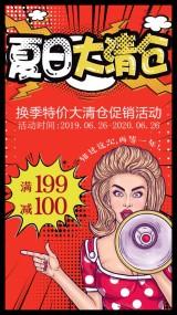 【活动促销13】波普风活动宣传促销通用海报