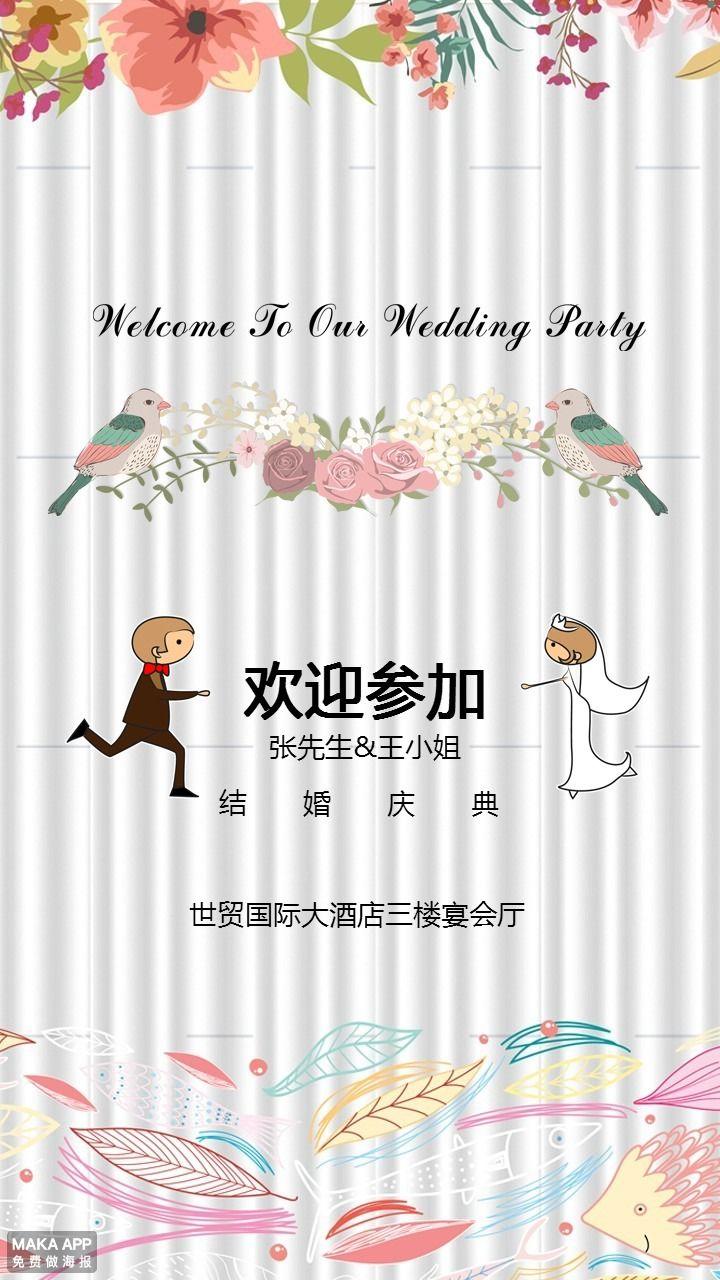 简约浪漫婚礼邀请函海报