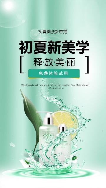 简约文艺化妆品店促销活动海报