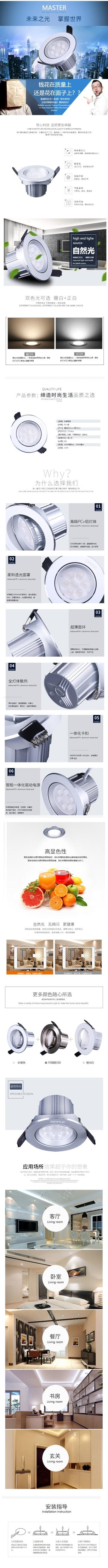 简约大气百货零售家居生活家电灯具促销电商详情页