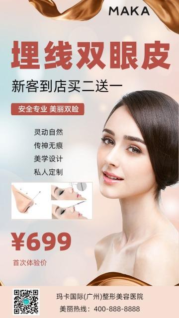 时尚简约双眼皮整形美容医院医美促销推广海报模板