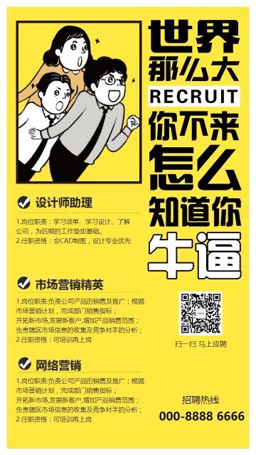 黄色简约创意企业招聘海报