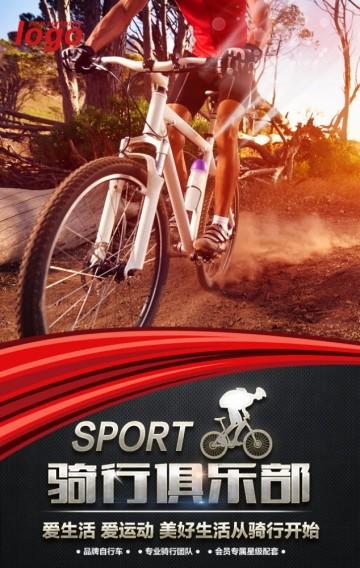骑行俱乐部/自行车/骑车锻炼/骑车健身/户外运动/黑红色高端模板