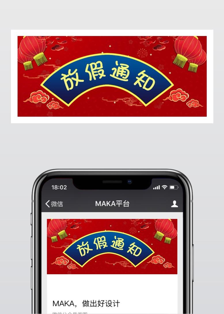 春节放假通知春节祝福红色喜庆扁平风公众号大图