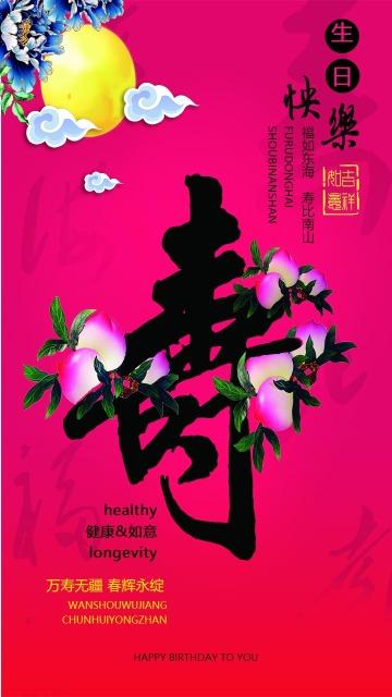 中国风怀旧祝寿寿桃海报 个人生日祝福