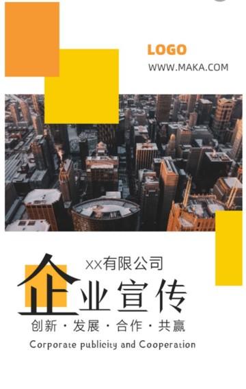 简约商务彩色图形清新企业宣传H5
