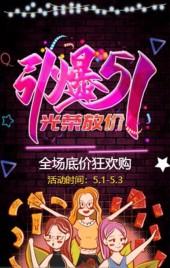 黑色时尚炫酷店铺五一劳动节促销大促宣传海报