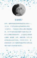 清新画风商务邀请函