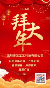 红色简约拜年啦新年好过大年春节贺新春福迎财神回娘家贺岁恭喜发财祝福贺卡海报