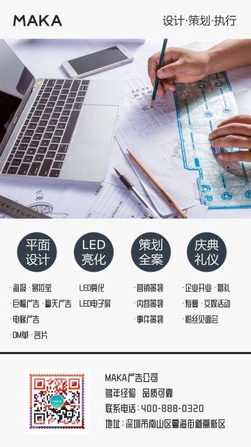 广告公司简约风业务介绍宣传海报