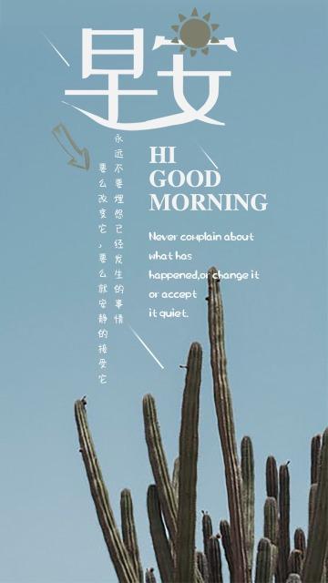 日签 励志 心情语录 早安问候 早晚安心情日签