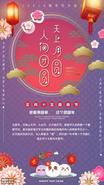 紫色立体欢度元宵佳节促销海报