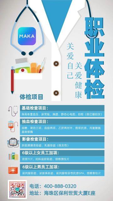蓝灰色卡通职业体检体检中心宣传海报