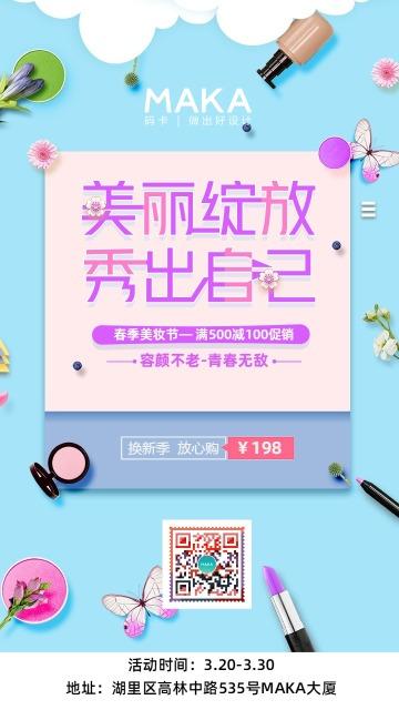 蓝色小清新彩妆行业开业优惠大酬宾活动宣传通知海报