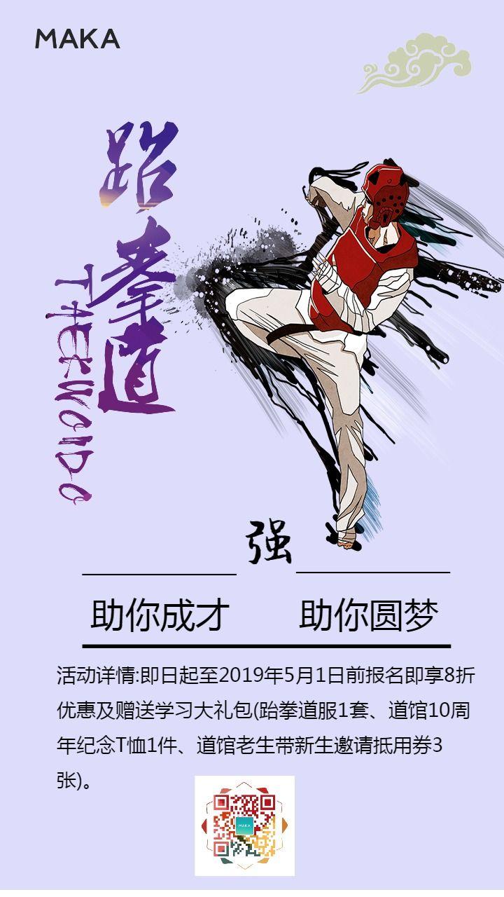 紫色简约跆拳道招生宣传海报