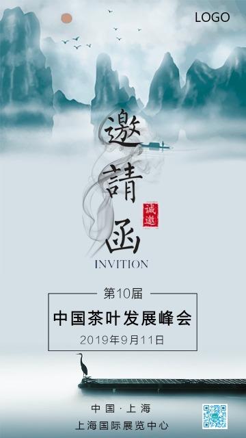黑色中国风水墨画企业事业单位邀请函宣传海报