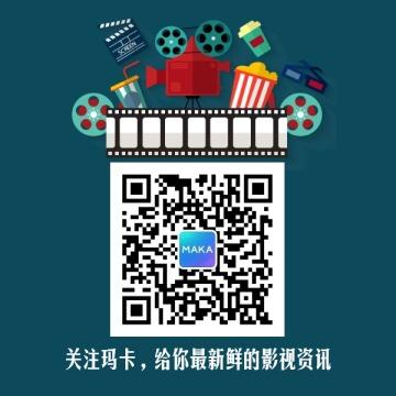 【引导关注】微信公众号底部二维码卡通简约电影通用-浅浅