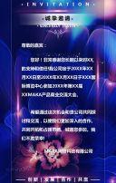 蓝紫唯美精致会议邀请新品发布会会展招商邀请H5通用模板