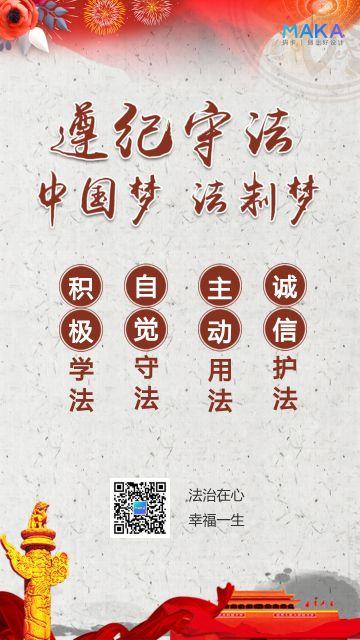 中国风政府公益遵纪守法宣传海报