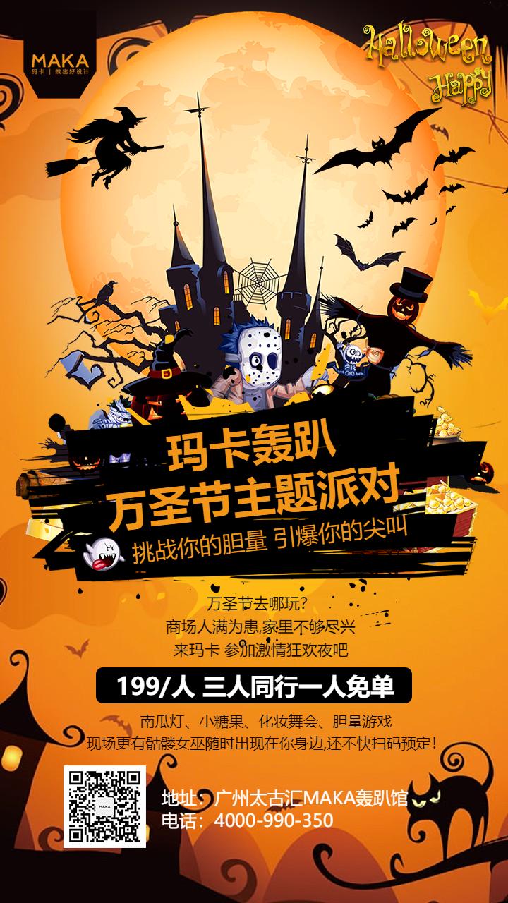 文化娱乐行业卡通风格轰趴馆万圣节优惠活动宣传海报