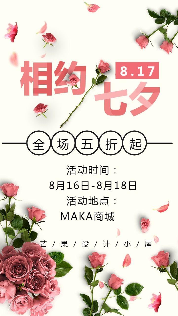 粉色玫瑰浪漫风七夕情人节商家促销推广通用海报模板