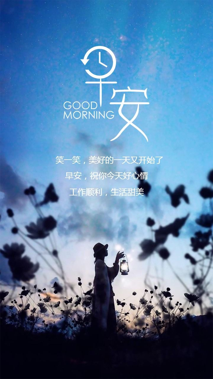 文艺清新的早安日签早安心情寄语