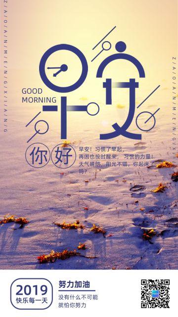 简约冬天的日出雪地早安你好阳光早安励志日签早安心情寄语宣传海报