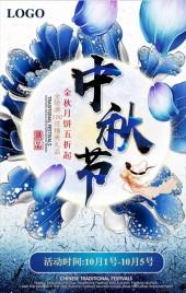 中秋节店铺促销活动唯美优雅大气宣传模板