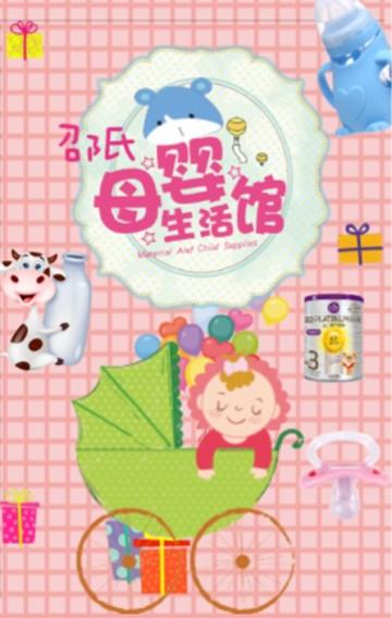 母婴用品、母婴生活馆