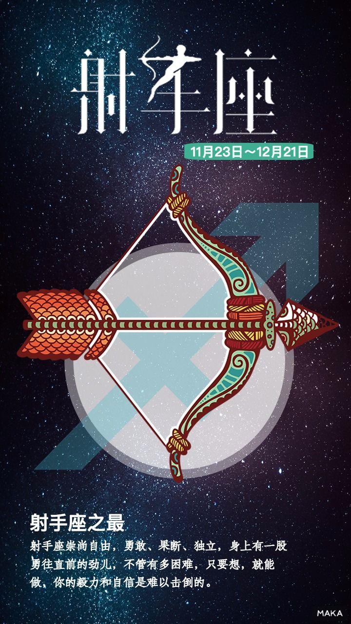 手绘插图风格十二星座之射手座海报模板