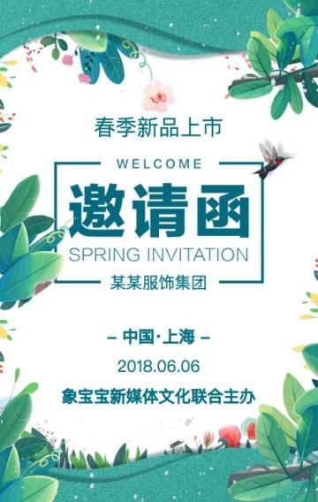 清新绿色花朵动感邀请函春夏新品发布会上市宣传